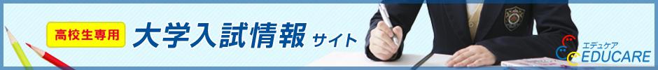 大学入試情報サイト