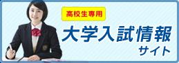 エデュケア大学入試専用サイト